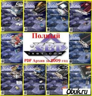 Весь архив журналов iXBT.com за 2009 год в PDF формате отличного качества.