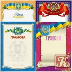 Бланки дипломов и грамот с Украинской символикой