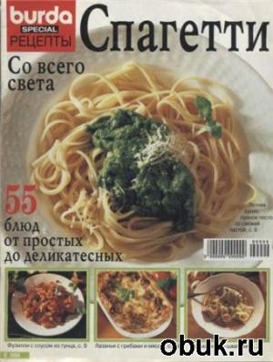 Книга Спагетти