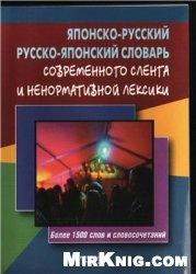 Книга Японско-русский, русско-японский словарь современного сленга и ненормативной лексики