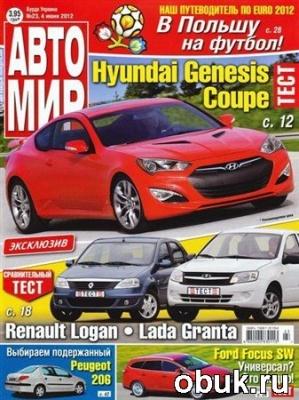 Журнал Автомир №23 (июнь 2012) Украина