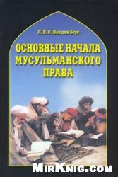 Основные начала мусульманского права согласно учению имамов Абу Ханифы и Шафии