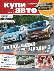 Журнал Купи авто №12 (июль 2012)