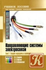 Книга Направляющие системы электросвязи. В 2-х томах. Том 1. Теория передачи и влияния