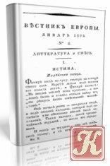 Журнал «Вестник Европы, 1802 № 2, издаваемый Карамзиным» (1802)