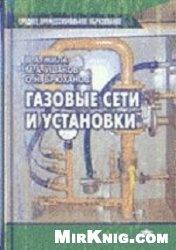 Книга Газовые сети и установки