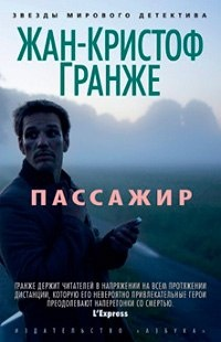 Книга Пассажир