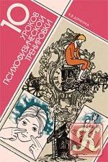 Журнал 10 уроков психофизической тренировки