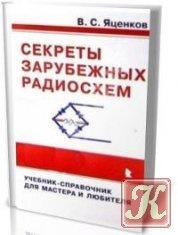 Книга Секреты зарубежных радиосхем. Учебник-справочник для мастера и любителя