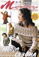 Книга Мастерица №11 2006