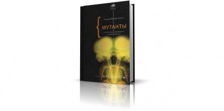 Книга «Мутанты. О генетической изменчивости и человеческом теле», Леруа Арман Мари. Используя истории знаменитых «уродцев» в качестве