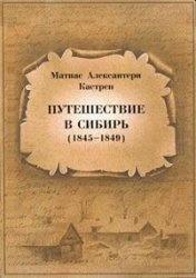 Книга Кастрен М.А. Сочинения в двух томах: Т. 2. Путешествие в Сибирь (1845-49)