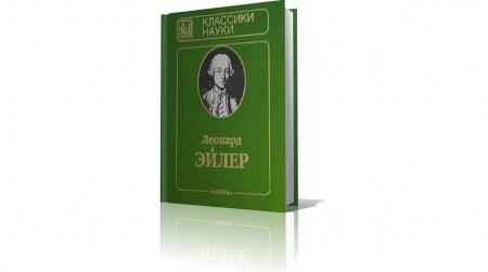 Книга Из этой #книги вы узнаете, каким видел мир один из самых выдающихся математиков истории. Замечательный учебник по механике, лог