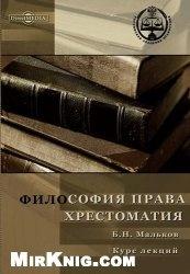 Книга Философия права. Курс лекций. Хрестоматия