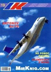 Журнал Letectvi + Kosmonautika 1999-19