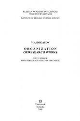 Организация научно-исследовательских работ