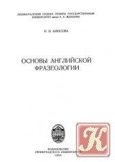 Книга Основы английской фразеологии