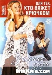 Книга Вязание модно и просто Спецвыпуск № 14 2011 Для тех, кто вяжет крючком