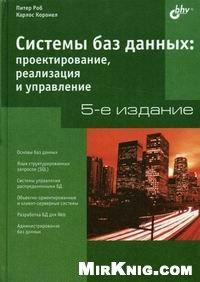Книга Системы баз данных: проектирование, реализация и управление