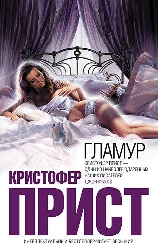 Книга Кристофер Прист Гламур