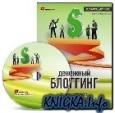 Книга Денежный блоггинг.  Гарантированная методика получения больших денег с...