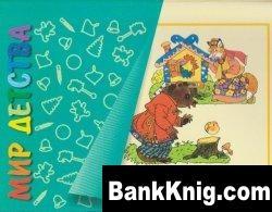 Книга Мир детства. В мире сказок
