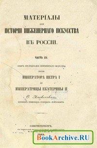 Книга Материалы для истории инженернаго искусства в России. (Часть 3).