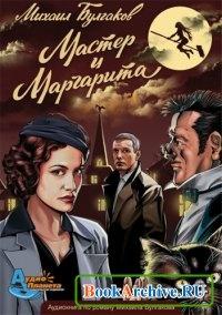 Книга Мастер и Маргарита (аудиокнига).