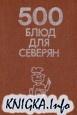 500 блюд для северян
