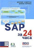 Книга SAP за 24 часа