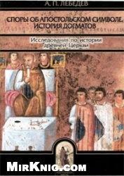 Книга Споры об Апостольском символе. История догматов. Исследования по истории древней Церкви