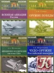 Книга Военный парад истории. Книжная серия в 12 томах
