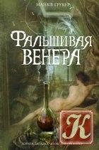 Книга Фальшивая Венера