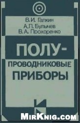 Книга Полупроводниковые приборы