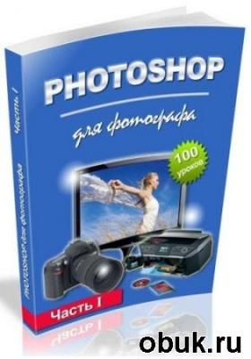 PHOTOSHOP для фотографа. Часть I