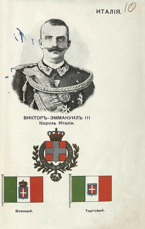Италия. Виктор-Эммануил III, король Италии
