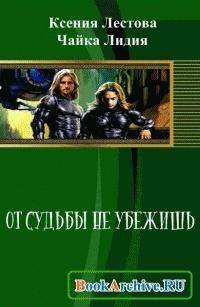 Книга От судьбы не убежишь