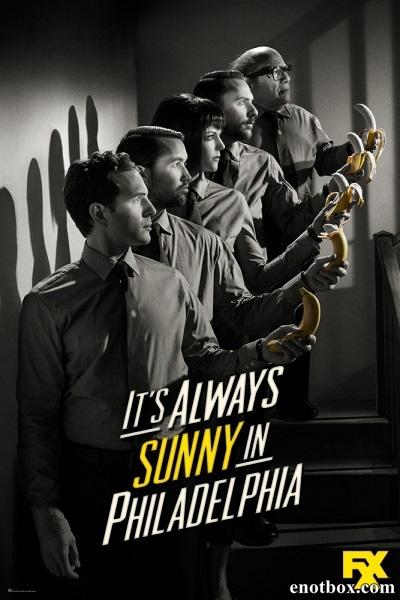 В Филадельфии всегда солнечно (1-9 сезон: 103 серии из 103) / It's Always Sunny in Philadelphia / 2005-2013 / ПМ (LostFilm) / HDTVRip, WEB-DLRip