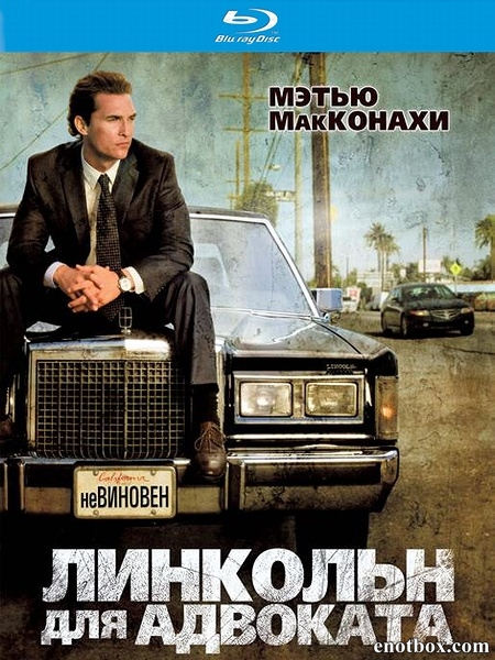 Линкольн для адвоката / The Lincoln Lawyer (2011/BDRip/HDRip)