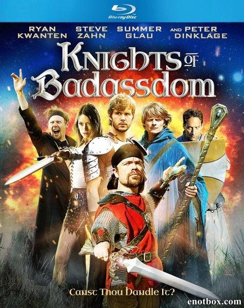 Рыцари королевства Крутизны / Knights of Badassdom (2013/BDRip/HDRip)
