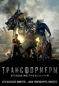 Трансформеры: Эпоха истребления / Transformers: Age of Extinction [and IMAX EDITION] (2014/BD-Remux/BDRip/HDRip/3D)