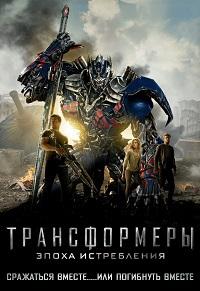Трансформеры: Эпоха истребления / Transformers: Age of Extinction [and IMAX EDITION] (2014/BD-Remux/BDRip/HDRip/3D)