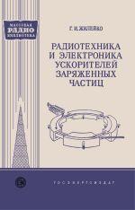 Серия: Массовая радио библиотека. МРБ - Страница 13 0_f3d22_cca7ea47_orig