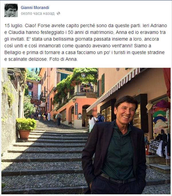 gente_gianni-morandi_bellagio2.jpg