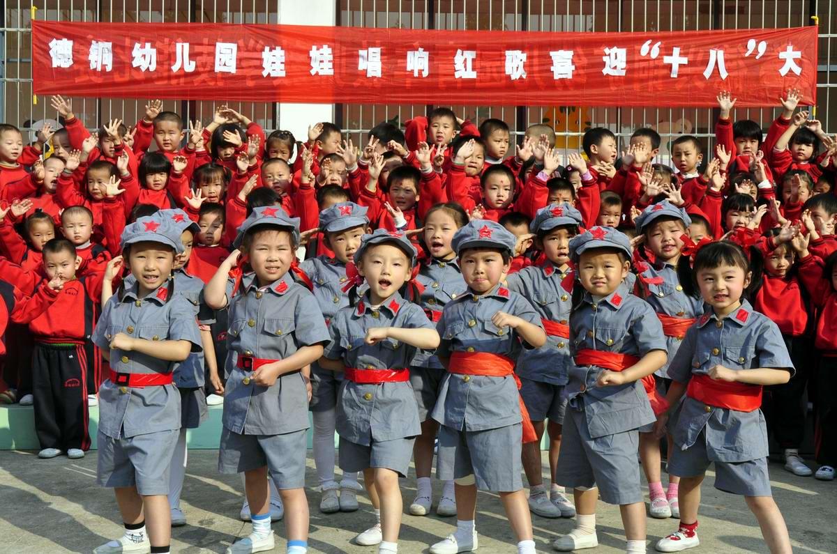 Мы молодая гвардия рабочих и крестьян: В китайском детском саду