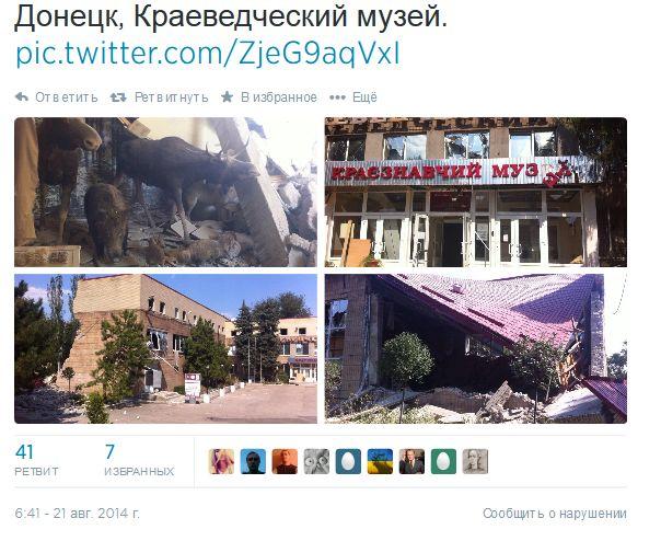 FireShot Screen Capture #285 - 'Хуёвый Київ в Твиттере_ Донецк, Краеведческий музей_ http___t_co_ZjeG9aqVxI' - twitter_com_tombreadley_status_502450449140957184.jpg