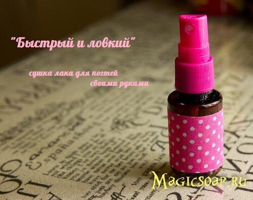 """""""Быстрый и ловкий"""" сушка лака для ногтей (рецепт и мастер-класс)"""