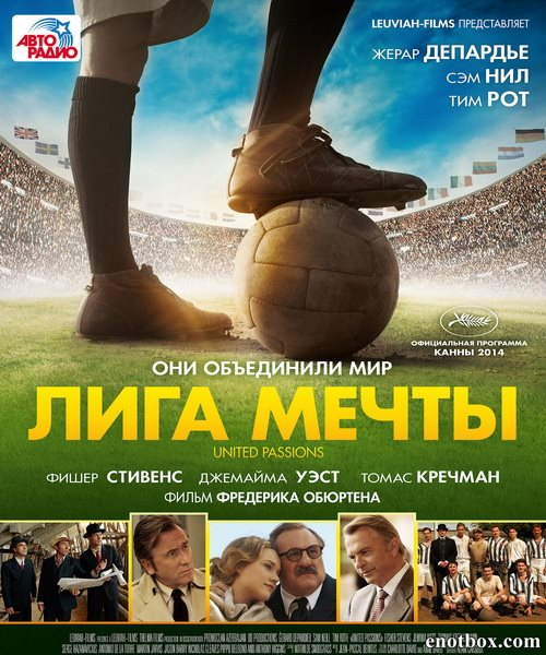 Лига мечты / United Passions (2014/WEB-DL/WEB-DLRip)