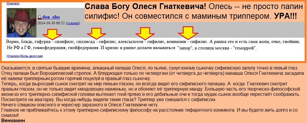 Олесь Гнаткевич, сифилис из Киева