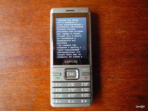 Explay MU240 (мелкий шрифт)